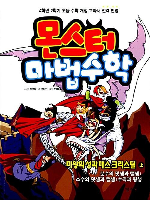 몬스터 마법수학 4 : 마왕의 성과 매스 크리스털 - 상