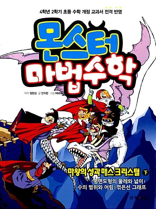 몬스터 마법수학 4 : 마왕의 성과 매스 크리스털 - 하
