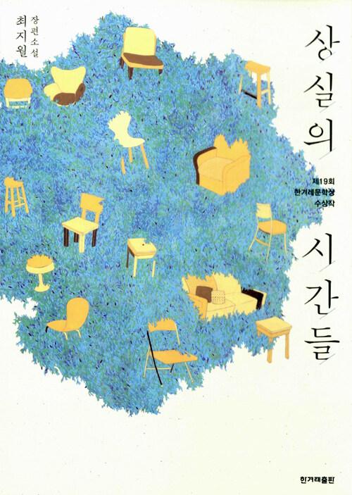 상실의 시간들 : 최지월 장편소설