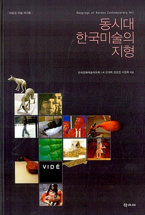 동시대 한국미술의 지형