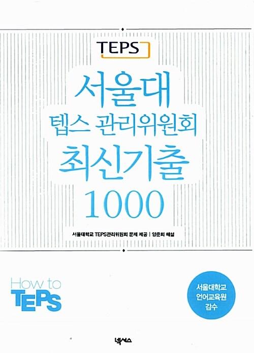 서울대 텝스 관리위원회 최신기출 1000