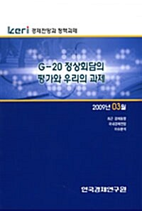 KERI 경제전망과 정책과제 2009년 03월
