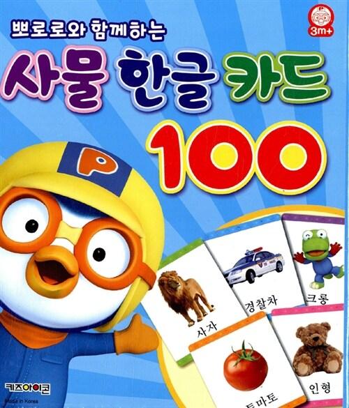 뽀로로와 함께하는 사물 한글 카드 100