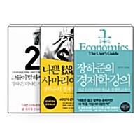 [세트] 장하준의 경제학 강의 + 나쁜 사마리아인들 + 그들이 말하지 않는 23가지 - 전3권