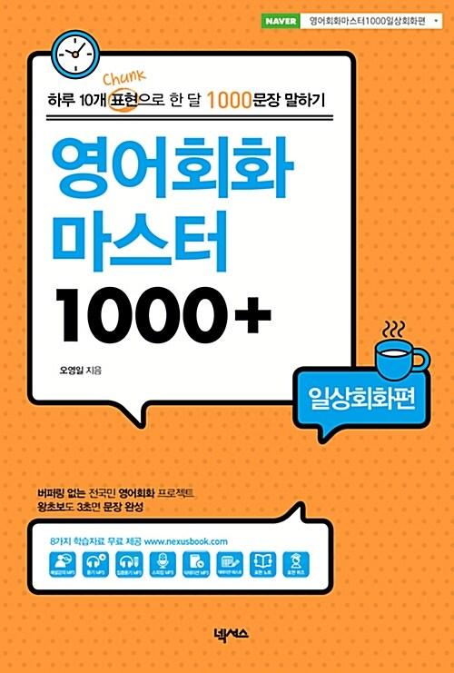 영어회화 마스터 1000 + 일상회화편