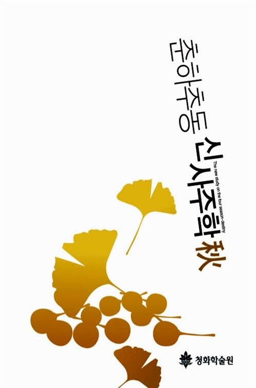 춘하추동 신사주학 秋