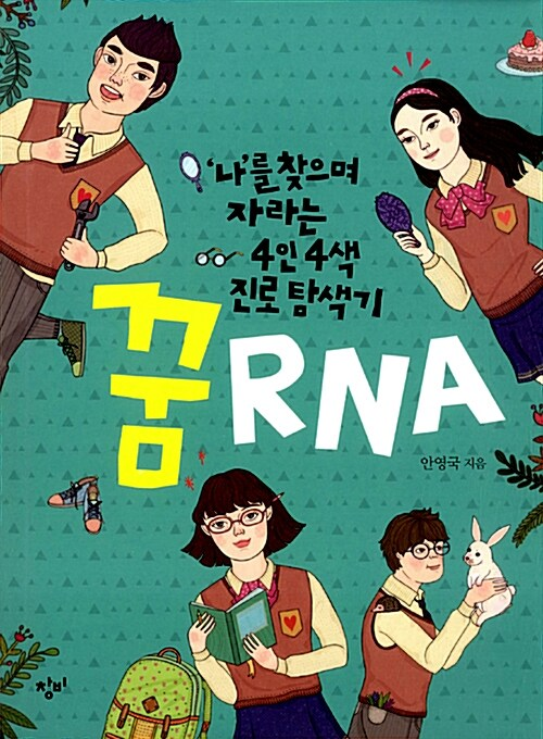 꿈 RNA