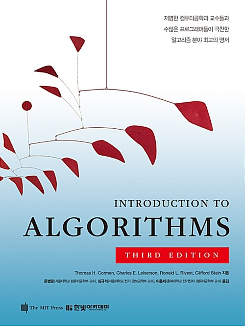 [중고] Introduction to Algorithms