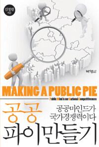 공공파이만들기 : 공공마인드가 국가경쟁력이다