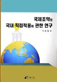 국제조약의 국내 직접적용에 관한 연구