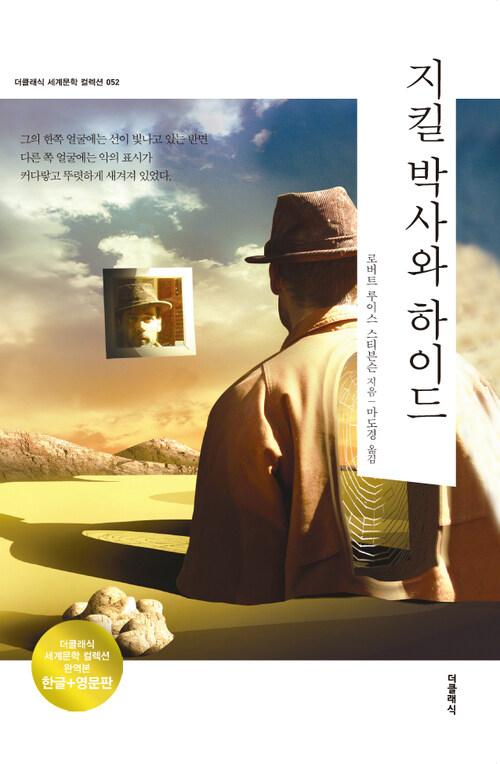 지킬 박사와 하이드 (한글+영문)
