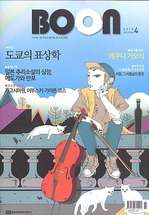 분 BOOn 4호