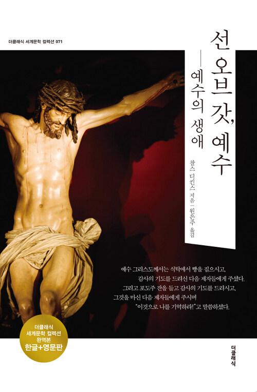 선 오브 갓, 예수의 생애 (한글+영문)