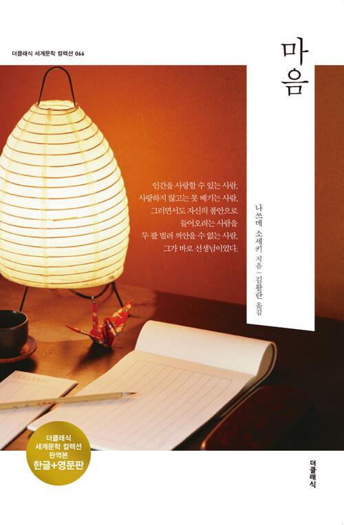 마음 (한글+영문)