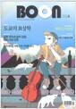 [중고] 분 BOOn 4호