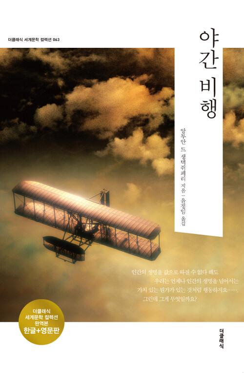 야간 비행 (한글+영문)