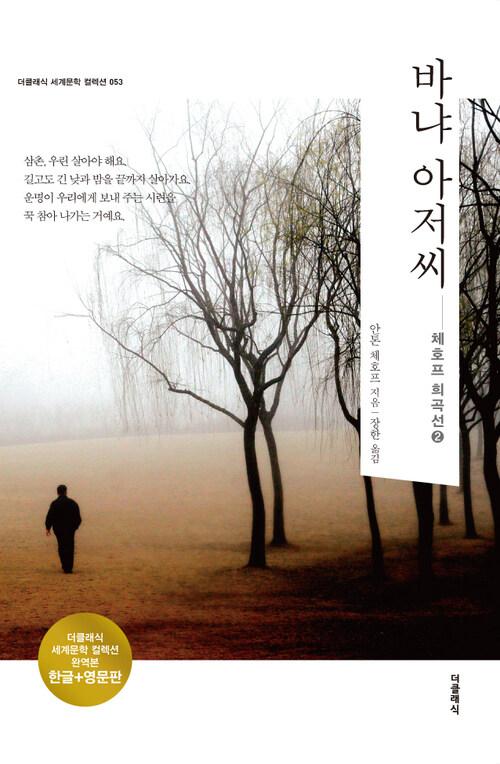바냐 아저씨 (한글+영문)