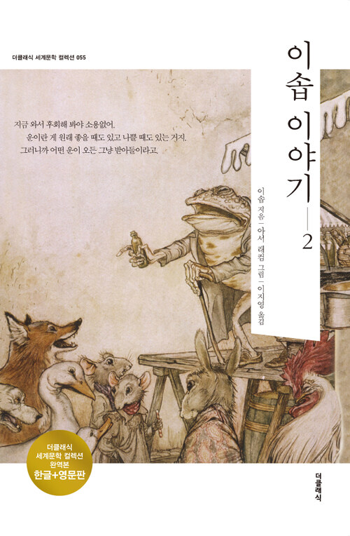 이솝 이야기 2 (한글+영문)