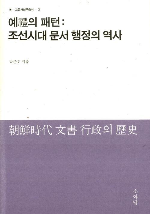 예(禮)의 패턴 : 조선시대 문서 행정의 역사