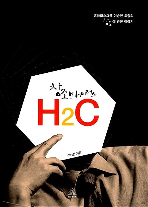 [중고] 창조 바이러스 H2C