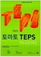 [중고] 토마토 TEPS Reading