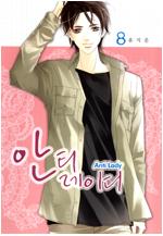 [고화질] 안티 레이디 08권