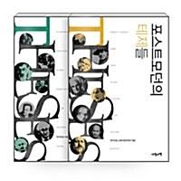 [세트] 프랑크푸르트학파의 테제들 + 포스트모던의 테제들 - 전2권