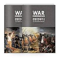 [세트] 전쟁 연대기 세트 - 전2권