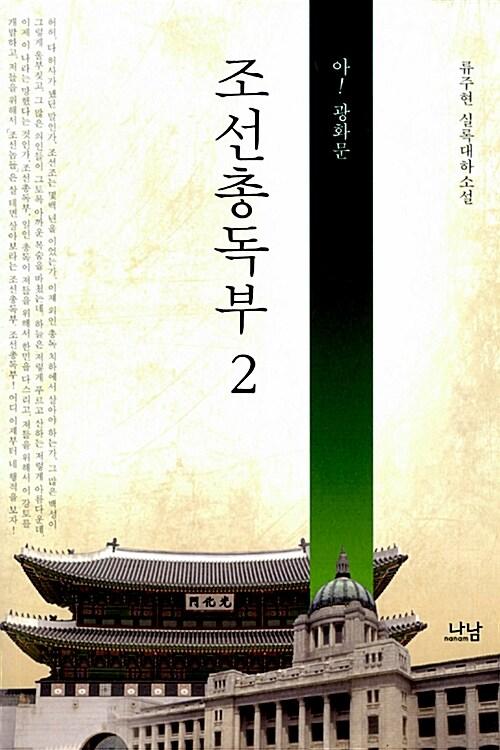[중고] 조선총독부 2