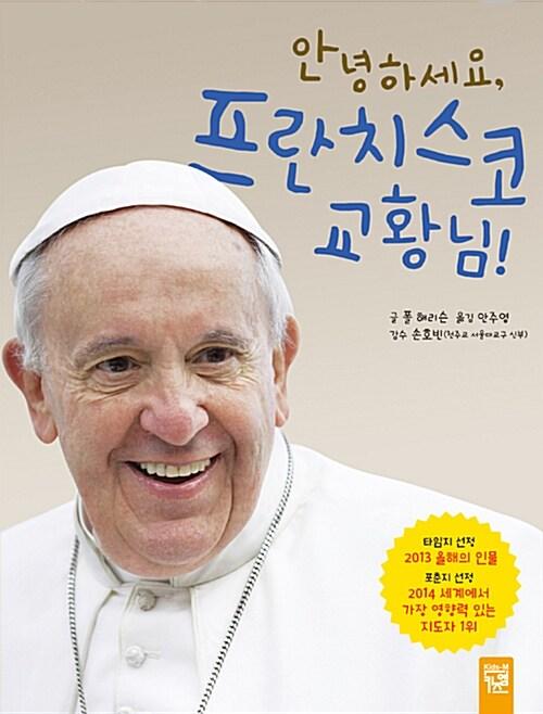 안녕하세요, 프란치스코 교황님!