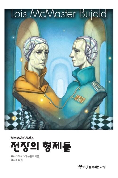 전장의 형제들 (2/3) - 로이스 맥마스터 부졸드의 보르코시건 시리즈 08