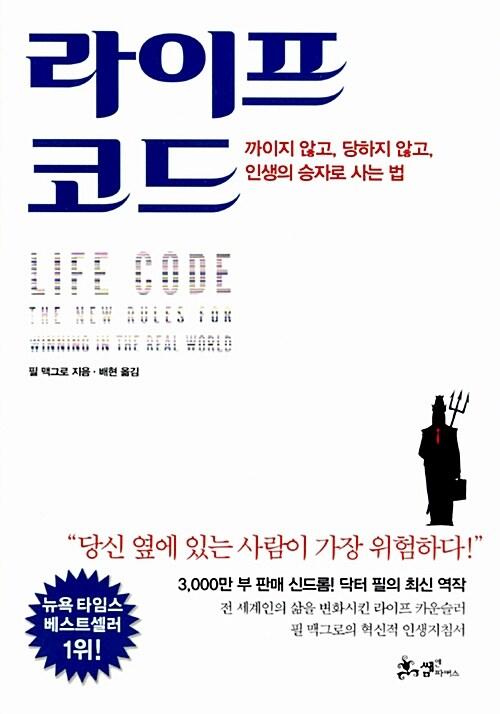 라이프 코드