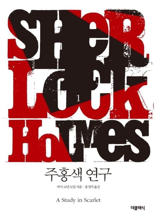 주홍색 연구 - 셜록 홈즈 시리즈 1 (개정판)