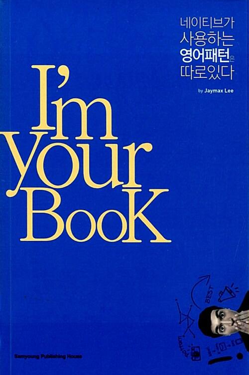 [중고] Im Your BooK 네이티브가 사용하는 영어패턴은 따로있다