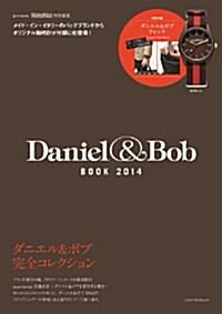 MonoMax特別編集 Daniel&Bob BOOK 2014 (e-MOOK 寶島社ブランドムック) (大型本)
