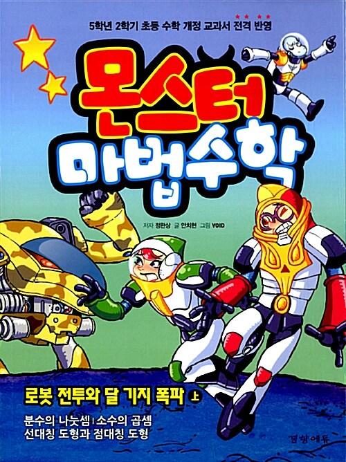 몬스터 마법수학 6 : 로봇 전투와 달 기지 폭파 - 상