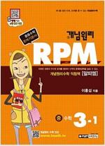 개념원리 RPM 문제기본서 수학 중3-1 (2019년용)