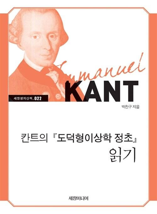 칸트의 도덕형이상학 정초 읽기