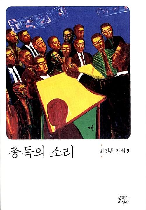 총독의 소리