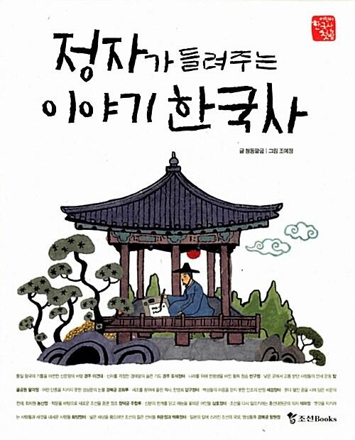 정자가 들려주는 이야기 한국사