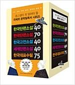 중고생이 꼭 읽어야 할 리베르 문학 필독서, 단편·고전·수필 세트 - 전5권