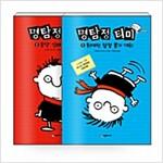 [세트] 명탐정 티미 1~2 세트 - 전2권