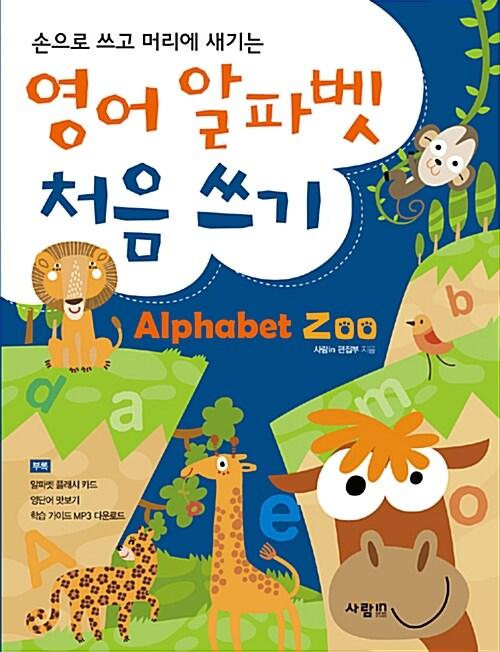 영어 알파벳 처음 쓰기 Alphabet Zoo