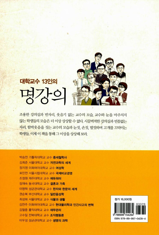 (대학교수 13인의) 명강의 : SBS 특별기획 대학 100대 명강의