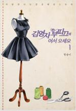 [고화질] 김영자 부띠끄에 어서오세요 (단행본/올컬러) 01권