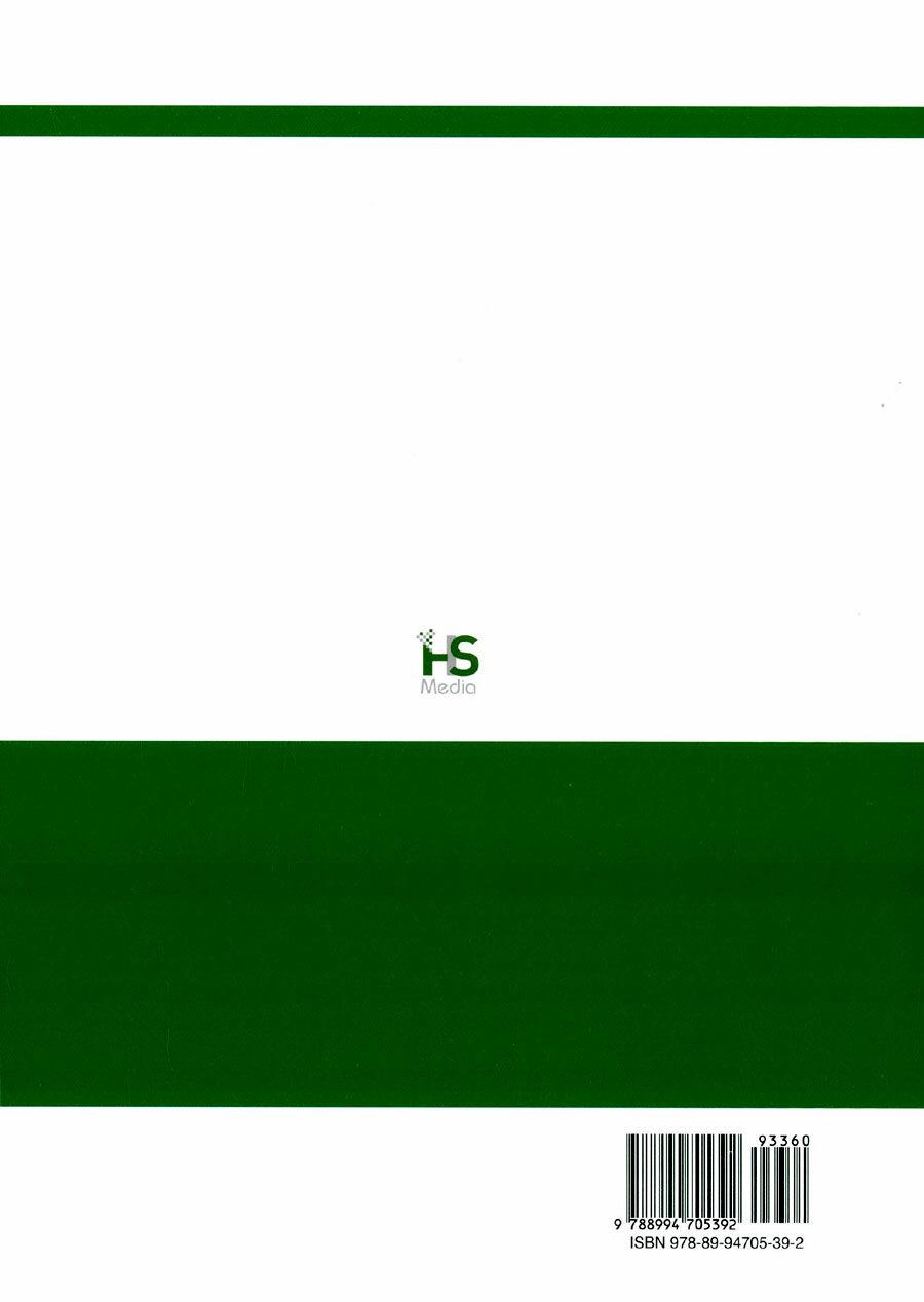 채권각론 제2판