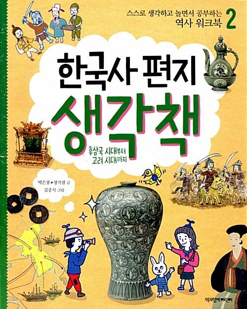 한국사 편지 생각책 2