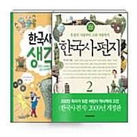 [세트] 한국사 편지 2 + 한국사 편지 생각책 2 세트 - 전2권