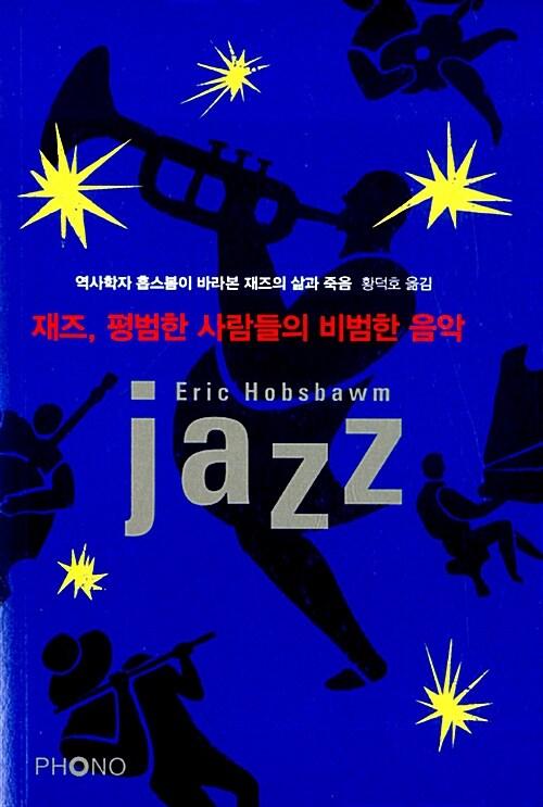 재즈, 평범한 사람들의 비범한 음악