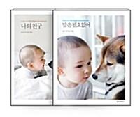 [세트] 마루 인 미시간 세트 - 전2권